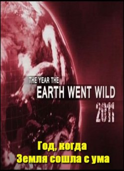 Год, когда Земля сошла с ума / The Year the Earth Went Wild (2011)